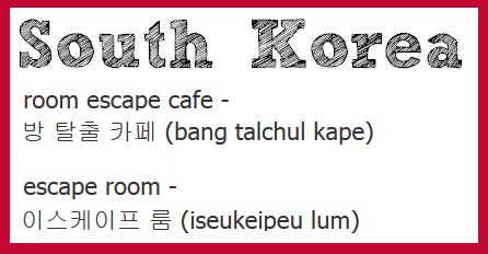 room_escape_cafe
