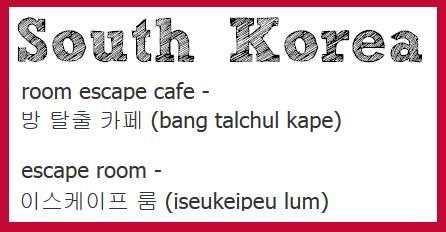 room_escape_cafe
