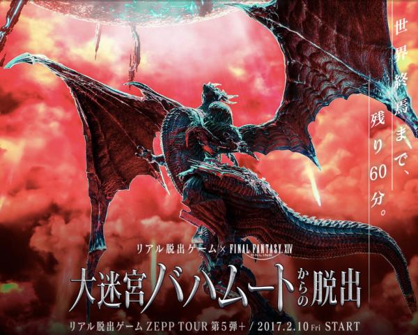 final_fantasy_escape_game